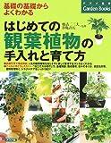 はじめての観葉植物の手入れと育て方 (ナツメ社のGarden Books)