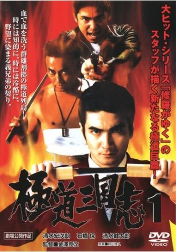 極道三国志 1  [DVD]
