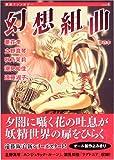 夢幻アンソロジー6 幻想組曲