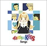 イタズラなKiss Songs【通常盤】(CD)