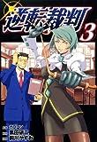 逆転裁判 3 (3) (ヤングマガジンコミックス)