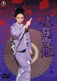 修羅雪姫【期間限定プライス版】 [DVD]