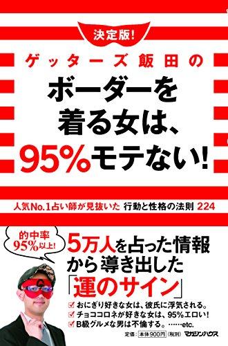 決定版!ゲッターズ飯田のボーダーを着る女は、95%モテない!人気No.1占い師が見抜いた行動と性格の法則224