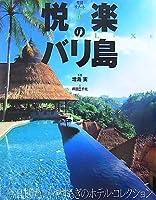 悦楽のバリ島―今泊まりたい、やすらぎのホテル・コレクション (楽園リゾート)