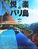 悦楽のバリ島—今泊まりたい、やすらぎのホテル・コレクション (楽園リゾート 1)