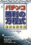 パチンコ勝利の方程式 爆発台配列編 (ギャンブル財テクブックス)
