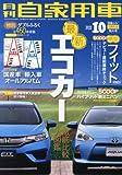 月刊 自家用車 2013年 10月号 [雑誌]