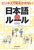 ビジネスで恥をかかない日本語のルール