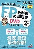 みんなが欲しかった! FPの教科書・問題集DVD 2級・AFP 2016-2017年 ()