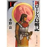 img - for Beast in the forest new Record of Lodoss War <1> darkness (Kadokawa Sneaker Bunko) (1998) ISBN: 4044604207 [Japanese Import] book / textbook / text book