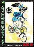 アオバ自転車店へようこそ!(13) (ヤングキングコミックス)