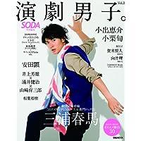 演劇男子。vol.3 (ぴあMOOK)