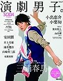 演劇男子。vol.3