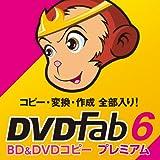 DVDFab6 BD&DVD コピープレミアム [ダウンロード]