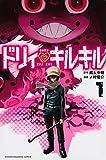 ドリィ キルキル(1) (講談社コミックス)