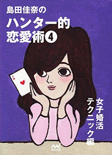 島田佳奈のハンター的恋愛術④ ~女子「婚活テクニック」編~