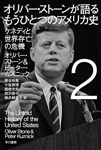 オリバー・ストーンが語る もうひとつのアメリカ史 2: ケネディと世界存亡の危機