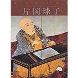 片岡球子 (現代の日本画)