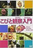こびと観察入門 モモジリ クサマダラ モクモドキ編 [DVD]