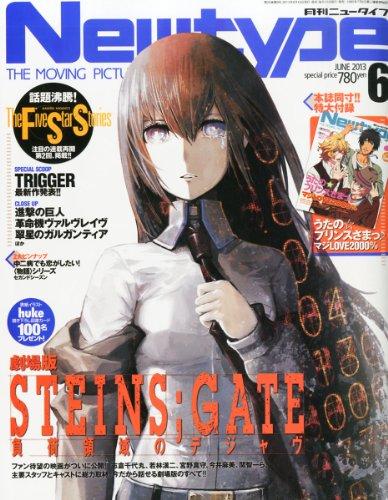 Newtype (ニュータイプ) 2013年 06月号 [雑誌]