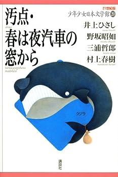 汚点・春は夜汽車の窓から (21世紀版・少年少女日本文学館)