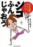 日本伝統のコアトレがすごい! シコふんじゃおう