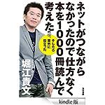 Amazon.co.jp: ネットがつながらなかったので仕方なく本を1000冊読んで考えた そしたら意外に役立った (角川書店単行本) eBook: 堀江 貴文: Kindleストア