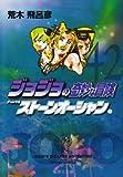 ジョジョの奇妙な冒険 42 (集英社文庫―コミック版) (集英社文庫 あ 41-45)