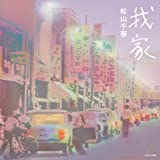 2020年の遺言-松山千春