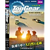 Top Gear The Great Adventures 2 ボツワナスペシャル (<DVD>) (<DVD>)