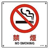緑十字 JIS安全標識 JA-143 禁煙 L 391143