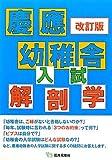 慶應幼稚舎入試解剖学(改訂版)
