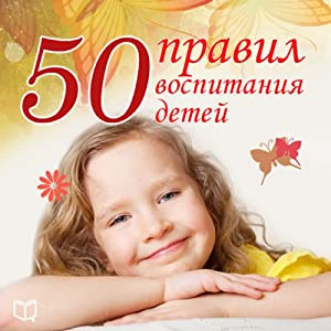 The 50 Main Rules of Parenting (50 pravil vospitanija detej) Audiobook