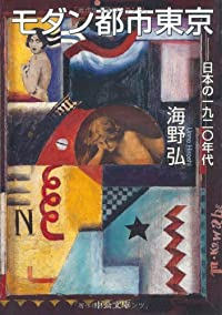 モダン都市東京―日本の一九二〇年代 (中公文庫)