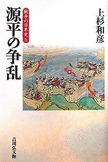 源平の争乱 (戦争の日本史6)