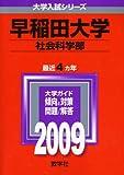 早稲田大学(社会科学部) [2009年版 大学入試シリーズ]