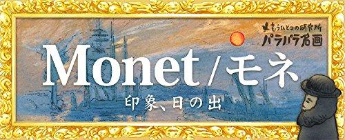 もうひとつの研究所・パラパラ名画  Monet / モネ  印象、日の出 (もうひとつの研究所パラパラブックスシリーズ)