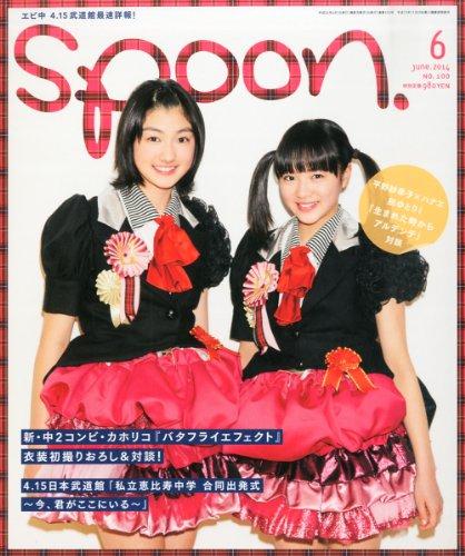 spoon. (スプーン) 2014年 06月号 [雑誌]
