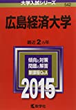 広島経済大学 (2015年版大学入試シリーズ)