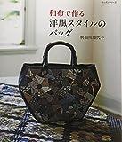 和布で作る洋風スタイルのバッグ (レッスンシリーズ)