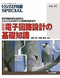 �g�����W�X�^�Z�pSPECIAL (No.92)
