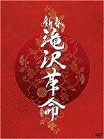 新春 滝沢革命【初回生産限定】(ジャケットA) [DVD]