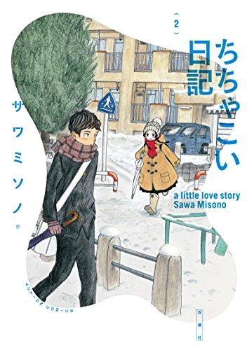 ちちゃこい日記(2) (アクションコミックス(月刊アクション))