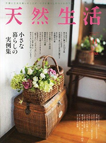 天然生活 2015年 11 月号 [雑誌]