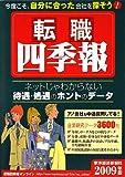 転職四季報〈2009年版〉
