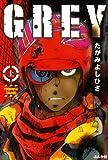 GREY: (上) (ぶんか社コミック文庫)