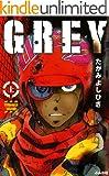 GREY: (上) (ぶんか社コミック文庫) ランキングお取り寄せ