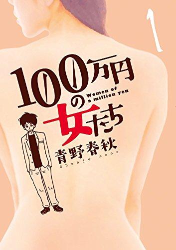 """人は一度ついた""""肩書き""""から離れて生きられない。若い女5人と同棲している小説家の生活『100万円の女たち』"""