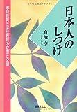 日本人のしつけ―家庭教育と学校教育の変遷と交錯