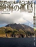 絶海の孤島 増補改訂版 (驚愕の日本が、そこにある)